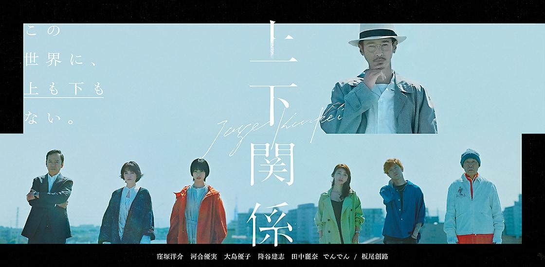縦型で観る新感覚ドラマ。窪塚洋介が主演、共演は大島優子&降谷建志