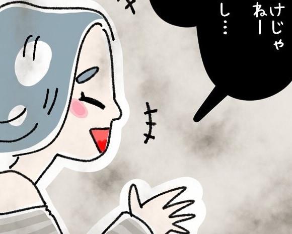 ドキッ。「共働き」の友人の痛烈な一言【ないものねだりの女達 #27】