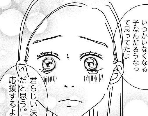 泣いちゃう。社会人女性が「言われると弱い言葉」【バリキャリ婚活日記 #4】