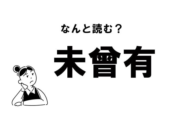 """【難読】""""みぞうゆう""""は間違いです! 「未曾有」の正しい読み方"""
