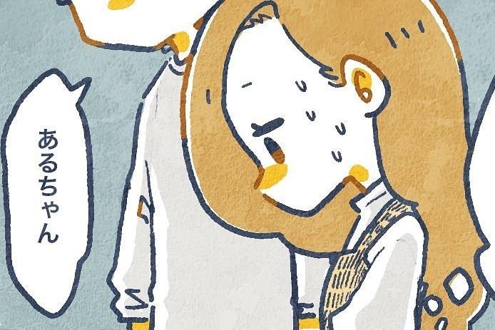 別れた翌日なのに……!? 年下男性と胸きゅんデート【ヤバい元カレと別れた翌日知り合って間もない年下男子と付き合った話 #20】