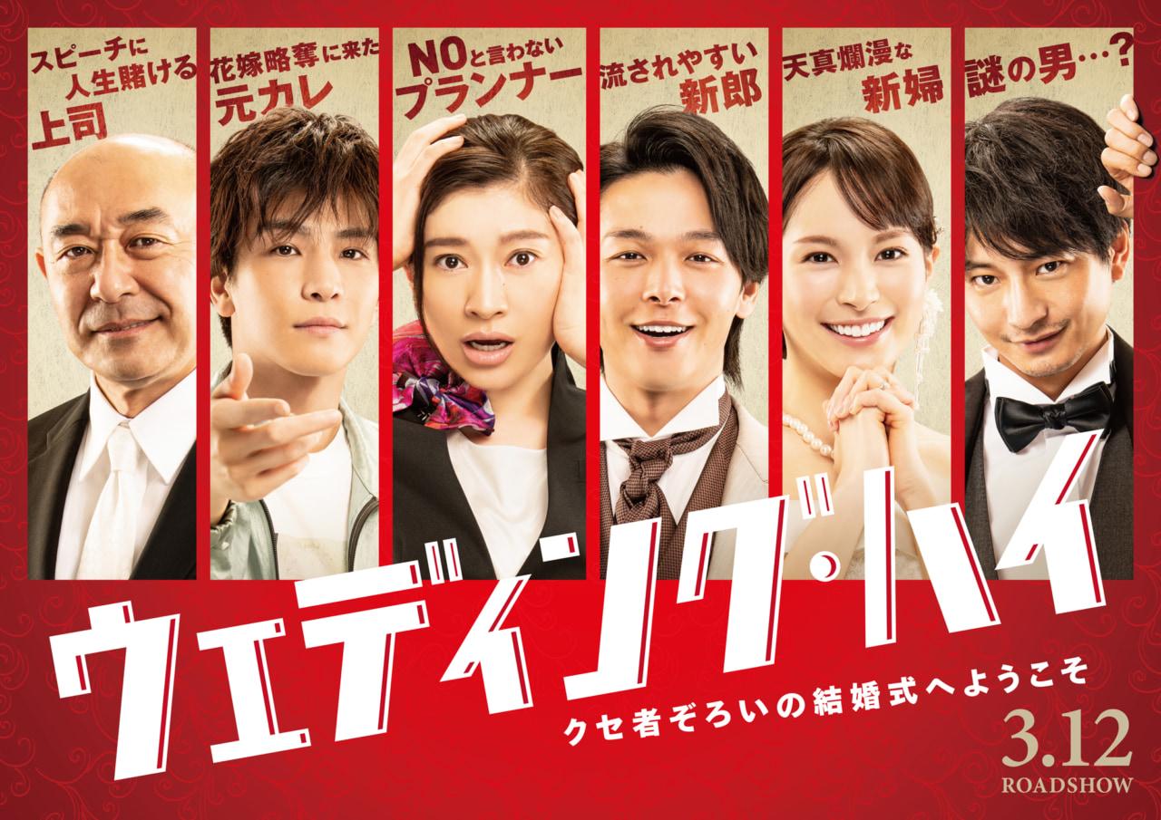 篠原涼子、バカリズム脚本の映画でウェディングプランナーに!