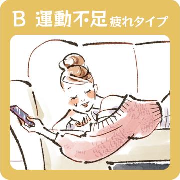 B:運動不足疲れタイプ