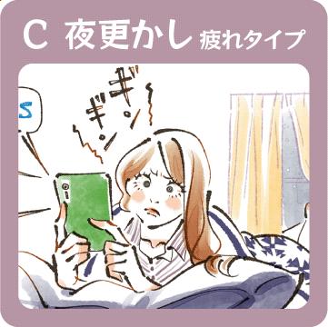 C:夜ふかし疲れタイプ