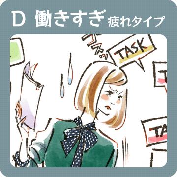 D:働きすぎ疲れタイプ