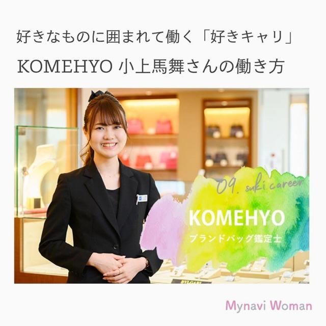 #komehyo ブランドバッグ鑑定士の働き方👜  「毎日好きなものに囲まれて仕事ができているので、嫌だと感じることは全然ないです」  日本最大級のリユースデパート「KOMEHYO」の銀座店で、ブランドバッグの鑑定士として働く小上馬舞さんにインタビューしました! @komehyo_official @komehyo_womens  聞き手は #マイナビウーマンアンバサダー #はたらくmuse の @saetime_38 さん🌸  記事全文は @mynaviwoman_official プロフィール【本日の記事】からチェック!  #マイナビウーマン #心理 #仕事 #生き方 #ことば #ポジティブ #大切なこと #20代 #マインド #考え方 #前向き #自分探し #言葉 #働き方 #ロールモデル #お手本にしたい #komehyo銀座店 #コメ兵 #コメ兵銀座店 #リユース #リユースショップ #買取 #買取査定 #買取専門店 #買取店 #買取販売 #ブランド買取 #リユース #リユースショップ   https://woman.mynavi.jp/article/200806-7/